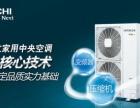 销售日立中央空调