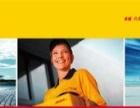 廊坊DHL國際快遞 廊坊市DHL貨運取件服務電話