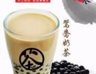 淮安茶研社奶茶加盟费多少钱 茶研社加盟怎么样