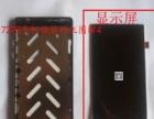 新郑厂家直销联想手机屏总成外屏内屏触摸屏液晶屏