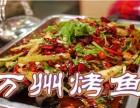 巫山纸包鱼 万州烤鱼加盟培训 手把手教学开店
