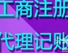 洛阳创业者联盟洛阳代理记账200元起