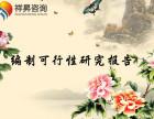 广州代写商业计划书为您投资和未来负责
