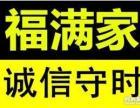 沈阳福满家搬家五区连锁就近派车大型正规13591648988