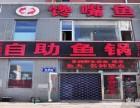 馋嘴鱼自助鱼锅加盟 特色鱼火锅加盟店榜 自助鱼火锅