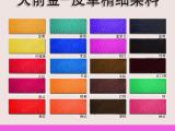 【中国最大精细色粉供应商】皮革油性染料