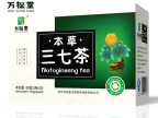 菊三七茶 清热解毒 养生茶 保健茶 袋泡