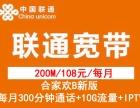 大连联通宽带,200M光纤只需108元/月,送电视机顶盒