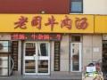 小本创业做什么好?开一家老司牛肉汤加盟店怎么样?