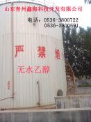 潍坊无水乙醇批发供应——无水乙醇厂家