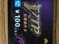 VIP广告卡加盟 娱乐场所 投资金额 1万元以下