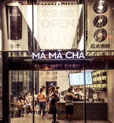 mamacha加盟费多少钱 怎样加盟长沙mamacha妈妈茶