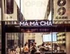 北京mamacha加盟费多少钱 怎样加盟mamacha妈妈茶