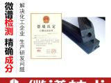 橡胶配方分析 成分检测 权威质量检测机构 橡胶原材料检测