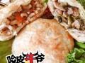 2017东营特色小吃加盟,哈皮烧饼馅饼,出餐快轻松开店