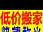 大同吉庆搬家公司专业单位、个人搬家