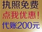 武汉注册公司免费,代理记账低至166元,可提供地址