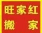 衡阳市旺家红公司起重吊装.长途搬家搬运.国际搬家