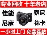 高价回收摄像机单反相机单反镜头