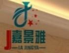 嘉景雅瓷砖加盟