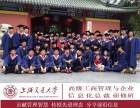 上海交大EMBA总裁研修班火热招生中~