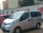 郑州日产nv200七座商务带司机对外出租!