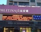 CHLITINA|克丽缇娜加盟 美容院