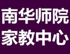 南华大学指定家教团队:已公益服务5年!阳光助学
