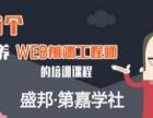 webapp开发培训 手机端微信场景开发培训