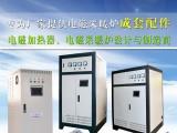 电磁采暖炉生产厂家江信电子