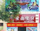 爱尚宝贝6周年庆2015年7月18至8月9日