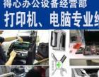 高价回收电脑打印机复印机显示器