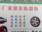 汽车高级防滑链