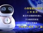 小帅机器人多少钱海尔小帅机器人5.0智能机器人