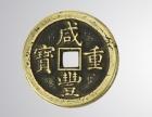 福州古钱币收购