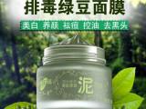 西藏红花绿豆泥面膜100g  补水美白面膜 一件代发 正品