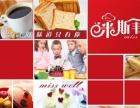 米斯韦尔蛋糕店加盟天然酵母健康法式烘焙