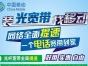 台州椒江移动光纤宽带包一年送一年