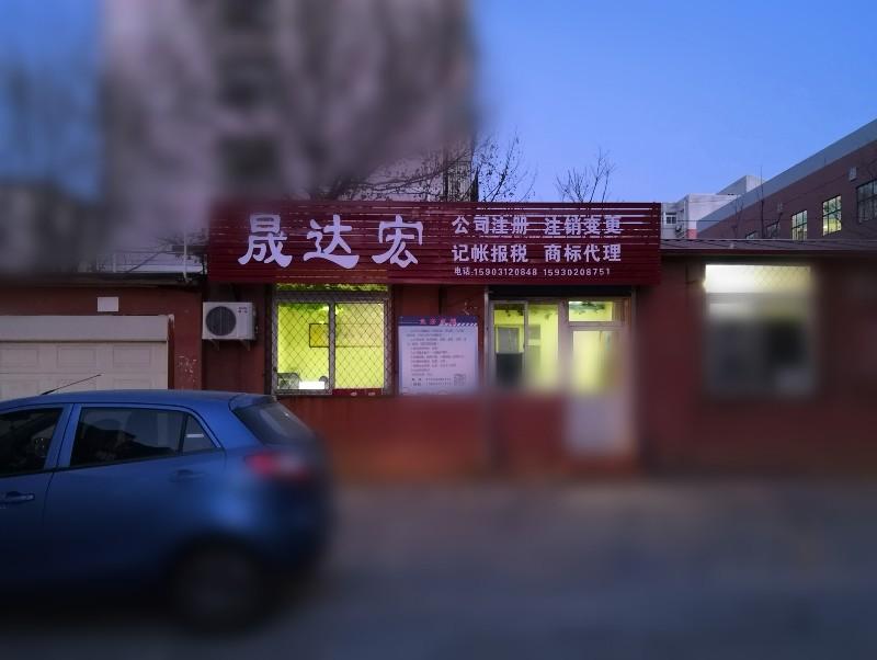 涿州地区公司注册注销报税记账税务咨询