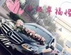 青岛升级幸福婚车租赁是较全较优惠的婚车租赁