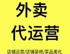 外卖代运营(美团+饿了么)一站式全托管
