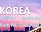 韩国签证办理 旅游/商务/五年多次往返