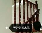 天叶融都(实木楼梯系列)
