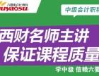 六要素2018年成都浦江初中级培训帮报名题库网校
