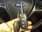 安溪开锁换锁 配汽车钥匙 指纹锁 开汽车锁