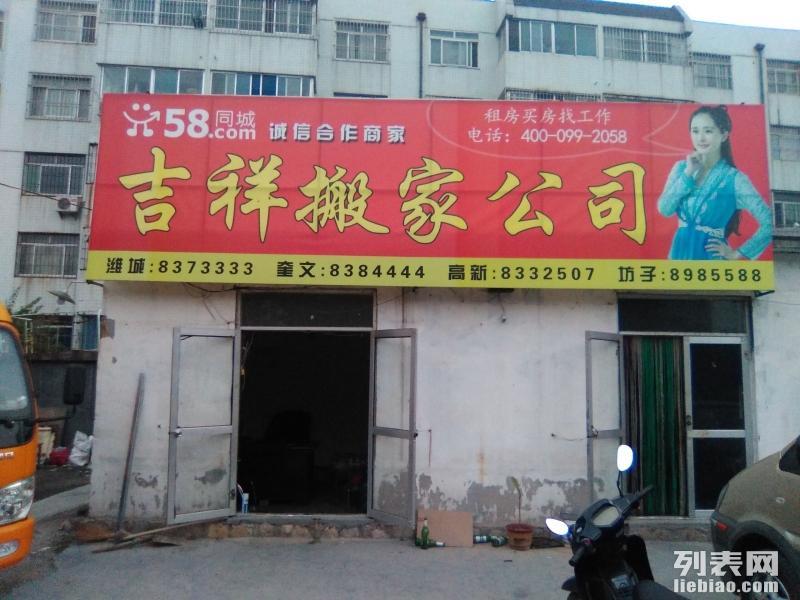 潍坊搬家收费标准 潍坊吉祥搬家公司8332507