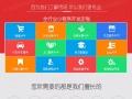 荆州小程序商城+附近门店+外卖小程序 限时免费开通
