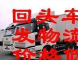 发物流、搬家拉货、顺风货车、专车运输、货车拼车、企业运输