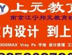 南京室内装饰装修设计培训班2南京学室内装潢设计