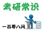 徐州2020考研辅导班英语培训选择哪家好?